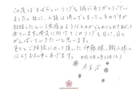 19022303木目金屋の結婚指輪_S005.jpg