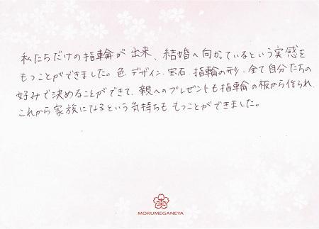 19022402木目金の結婚指輪_H004.jpg
