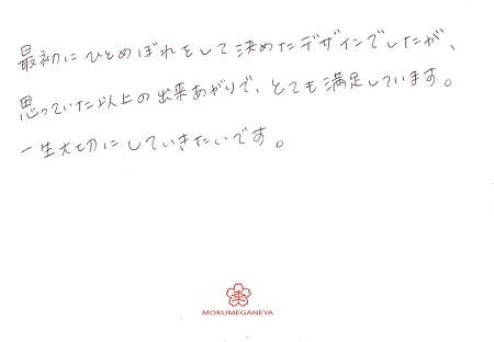 19022404木目金屋の結婚指輪Y_004.jpg