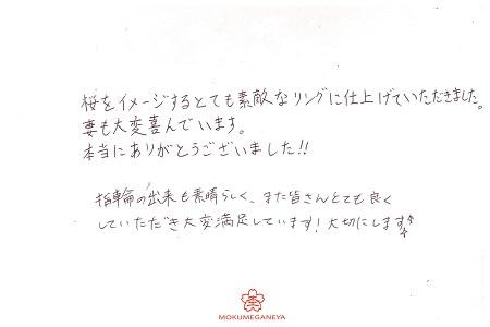 19022501木目金の婚約指輪_S005.jpg