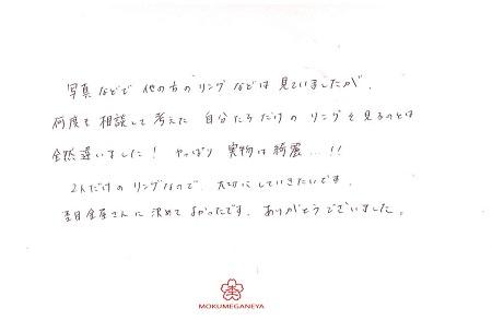 19022501木目金の結婚指輪_E005.jpg