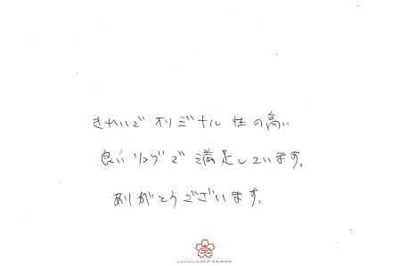 19022505木目金の婚約指輪_005.jpg