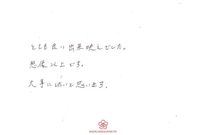 190301702木目金の結婚指輪_S005.jpg