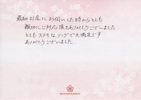 19030303木目金の婚約指輪_F002.jpg