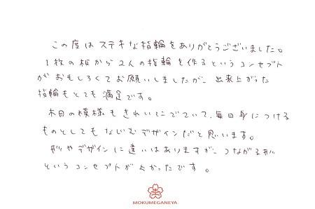 19030303木目金の結婚指輪_J004.jpg