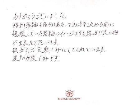 19030304木目金の婚約指輪_Z002.jpg