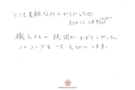 19030701木目金の結婚指輪_S005.jpg