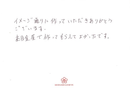 19030901木目金の結婚指輪_R005.jpg