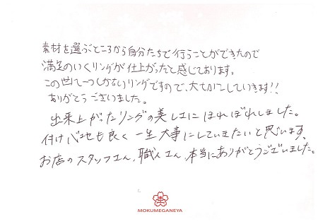 19030902木目金の結婚指輪_A005.jpg