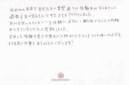 19030902木目金の結婚指輪_H004.jpg