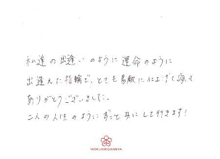 19031001木目金の結婚指輪_R005.jpg