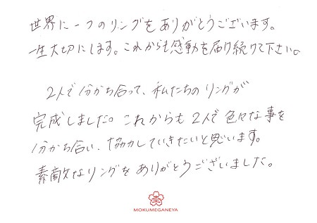 19031002木目金の結婚指輪_R005.jpg