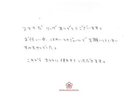 19031501木目金の結婚指輪_B005.jpg