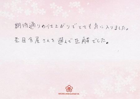 19031601木目金の婚約指輪_F002.jpg