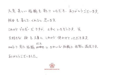 19031601木目金の婚約指輪_N02.jpg