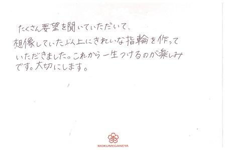 19031605木目金の婚約指輪_S005.jpg