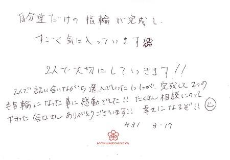 19031701木目金の結婚指輪_Y005.jpg