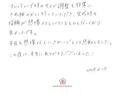 19031701木目金の結婚指輪Y_006.jpg