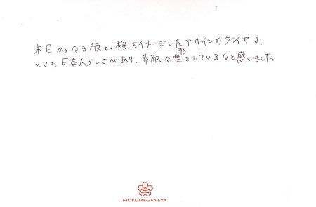 19031702木目金の婚約指輪_Z002.jpg