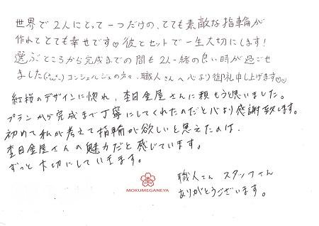 19031901木目金の結婚指輪Y_006.jpg