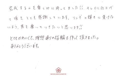 19031901木目金の結婚指輪_S005.jpg