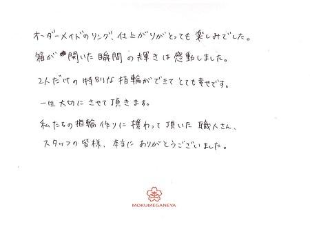 19032101木目金の婚約結婚指輪_E003.jpg