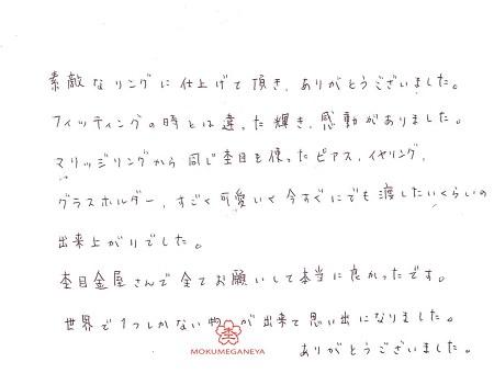 19032101木目金の結婚指輪_U005.jpg