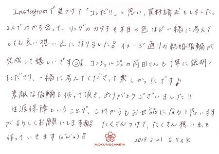19032101木目金の結婚指輪_B005.jpg