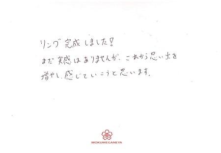 19032102木目金の結婚指輪_E004.jpg
