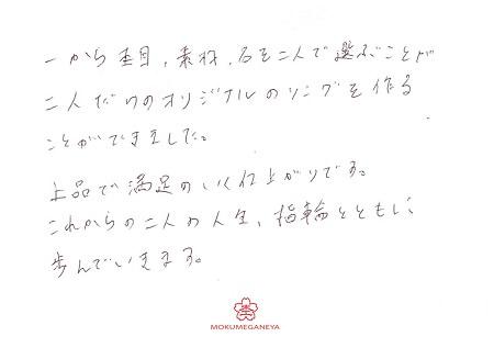 19032301木目金の結婚指輪_004.jpg