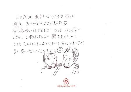 19032304木目金の結婚指輪_Y005.jpg