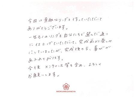 19032401木目金の結婚指輪_K005.jpg