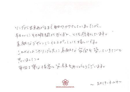 19032402木目金の婚約指輪_M003.jpg