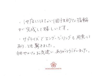 19032402木目金の婚約指輪Y_006.jpg