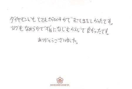 19032501木目金の婚約指輪_Z002.jpg