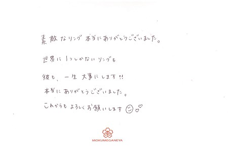 19032501木目金の婚約指輪_E002.jpg