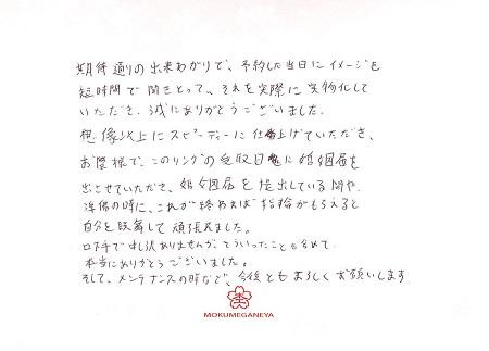19032501木目金の結婚指輪K_04.jpg