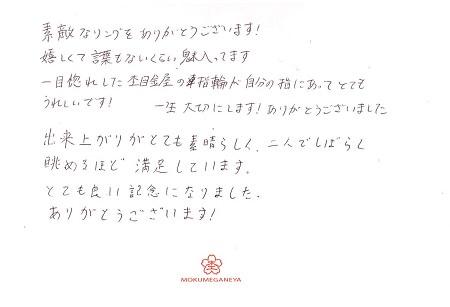 19032502木目金の婚約結婚指輪_E006.jpg