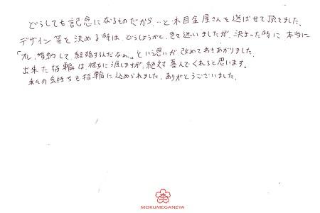 19032601木目金の婚約指輪_S005.jpg