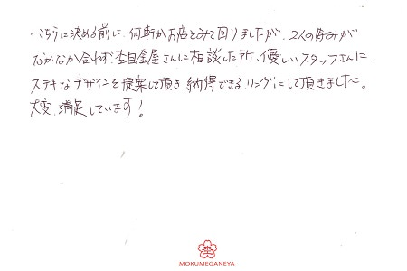 19032801木目金の結婚指輪_S005.jpg
