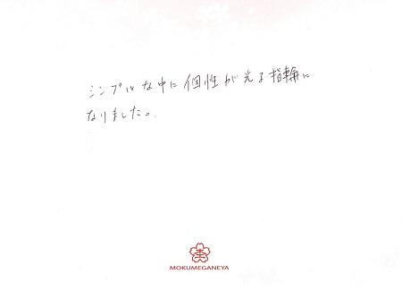 19033001木目金の結婚指輪_K04.jpg