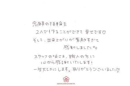 19033001木目金の結婚指輪_S005.jpg