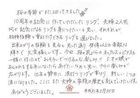19033001木目金の10周年記念リング_M004.jpg
