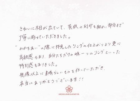 19033003木目金の結婚指輪_H004.jpg