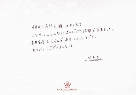 19033101木目金の結婚指輪_H004.jpg