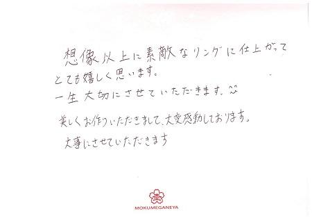 19033101木目金の結婚指輪_M005.jpg