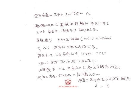 19033102木目金の結婚指輪_S005.jpg