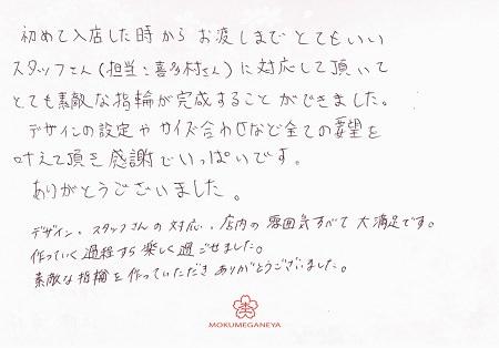 19033102木目金の結婚指輪_H004.jpg