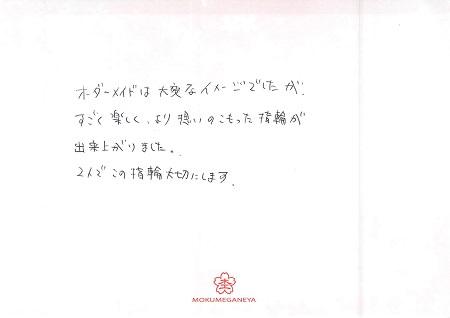 19033102木目金の結婚指輪_Q005.jpg