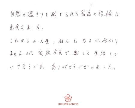 19040702木目金の結婚指輪_N004.jpg